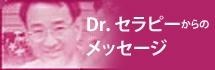 Dr.セラピーからのメッセージ